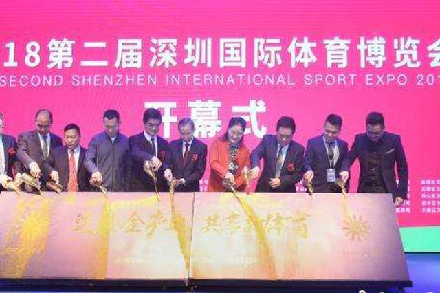 深圳国际体育博览会开幕 多方位打造中国体育资源服务平台