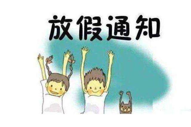 深圳小学初中本月20日开始放寒假 2月18日开学