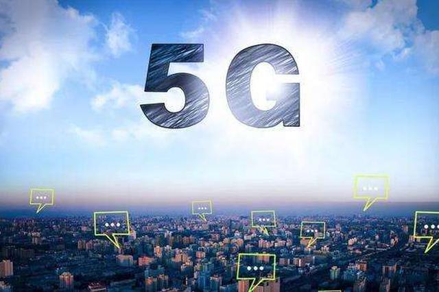 全球首个5G手机外场通话在深完成