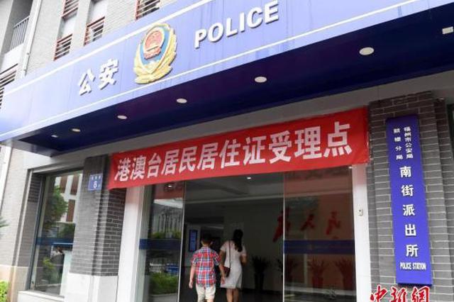 林郑月娥:已有10万港人申领内地居住证