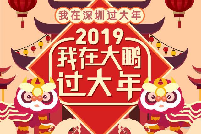 我在深圳过大年 一起来感受2019大鹏年味