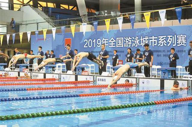 全国游泳城市系列赛深圳打头阵 共有857名运动员参与