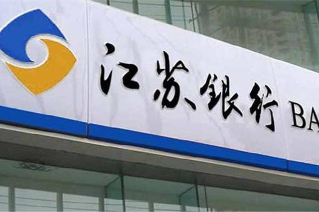 微信也能实现企业开户 江苏银行智慧创新为企业带来福音