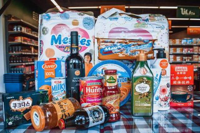 一系列日用消费品行邮税今起下调  老百姓海淘将尝更多甜头
