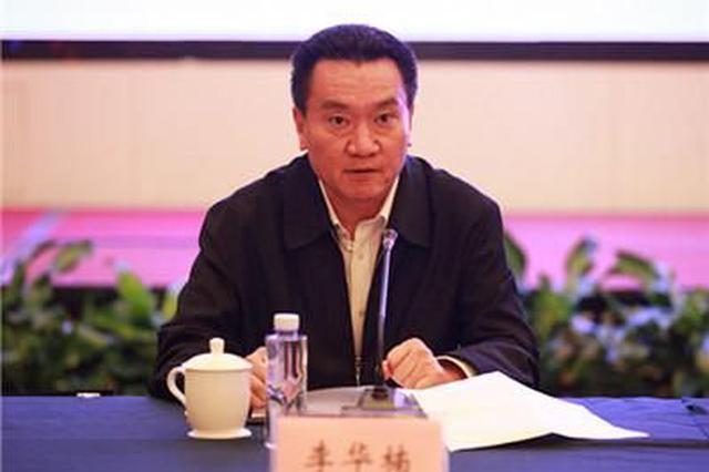 深圳市委原副书记、政法委书记李华楠被开除党籍公职