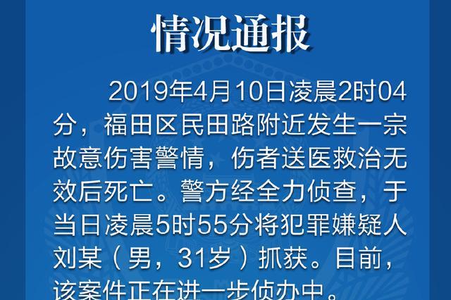 深圳福田发生一故意伤害案致1死 嫌犯已被抓获