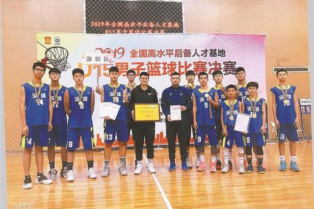 深圳U15男篮夺全国赛冠军 4年时间获青少年U系列赛大满贯
