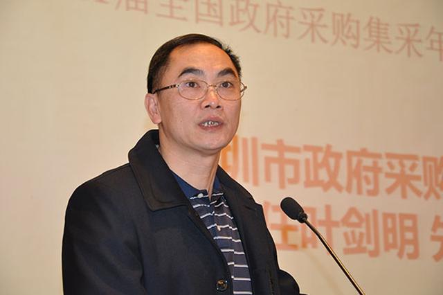 深圳市政府采购中心原主任叶剑明被提起公诉