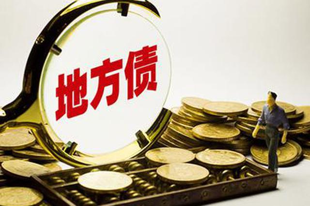 深圳拟新增发179亿元地方债 其中新增专项债券177亿元