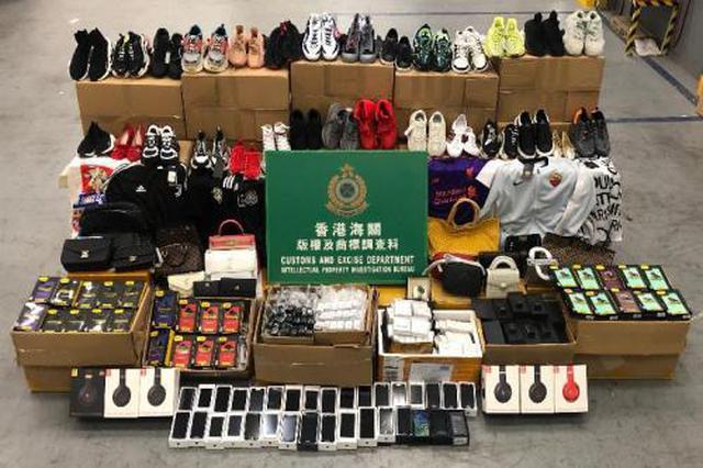 香港海关检获5.5万件疑似冒牌货 市值约700万港元