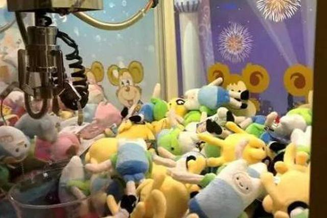 疑坠抓娃娃机投资骗局 香港数十人失财2400万港元