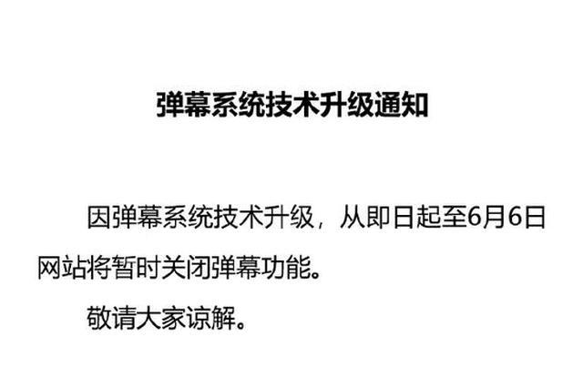 哔哩哔哩5月29日至6月6日关闭弹幕功能