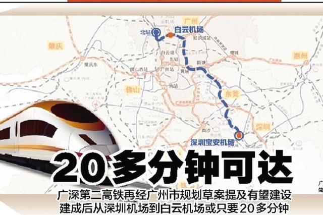 广深有望再添一条高铁 从深圳机场到白云机场或只要20分钟