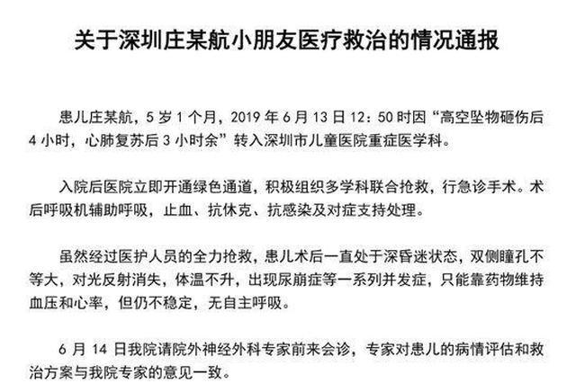 深圳市儿童医院公布被高空坠窗砸中男孩救治全过程