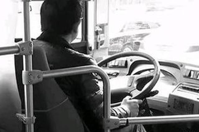 一男子搭错车谩骂推搡公交司机 目前已被警方拘留