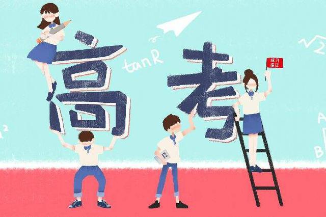 广东高考放榜时间又提前了 24日上午10:00-10:30发布
