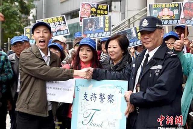 大批香港市民发起集会支持警察执法 有超过16.5万人参与