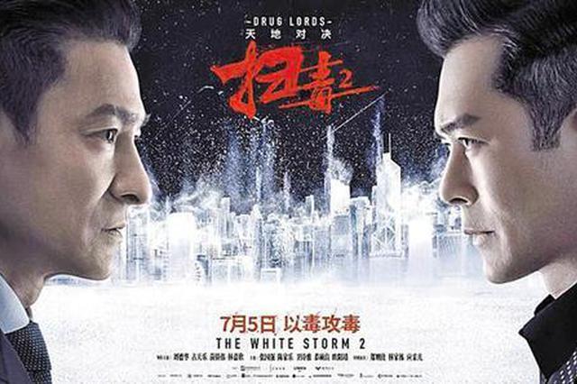 """《扫毒2》上映7天票房收入7亿元 香港电影频频""""救市"""""""