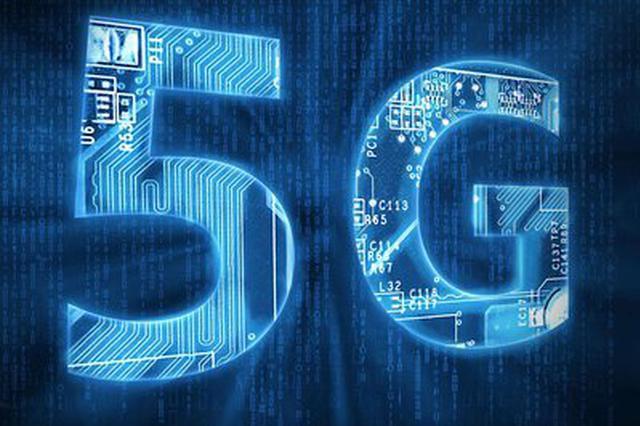 四大通信巨头 晒5G成绩单