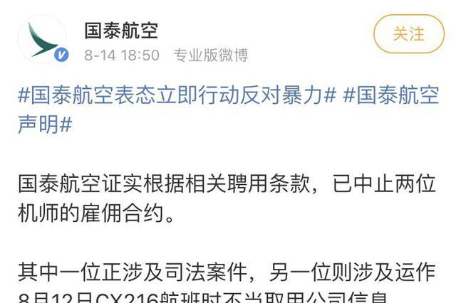 国泰航空证实解雇两机师 强调遵守中国民航局安全指示