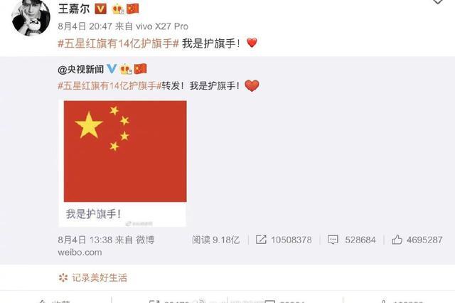 艺人王嘉尔参与爱国护旗活动 被港独分子列为攻击目标