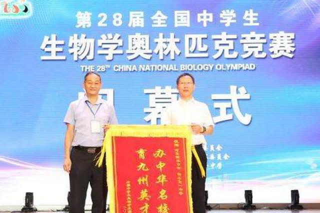 全国中学生生物奥林匹克赛闭幕 广东获4金深圳中学占其三
