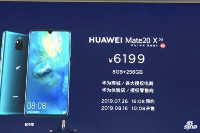 华为首款5G手机预约量突破100万台 明天起正式发售