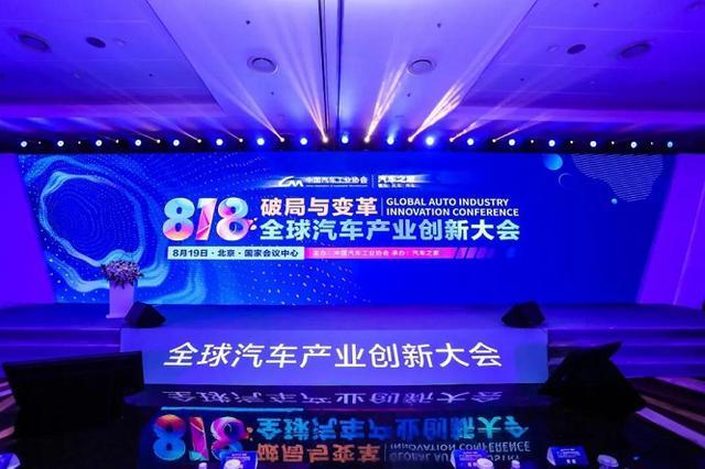 "BMTS亮相2019""全球汽车产业创新大会"""