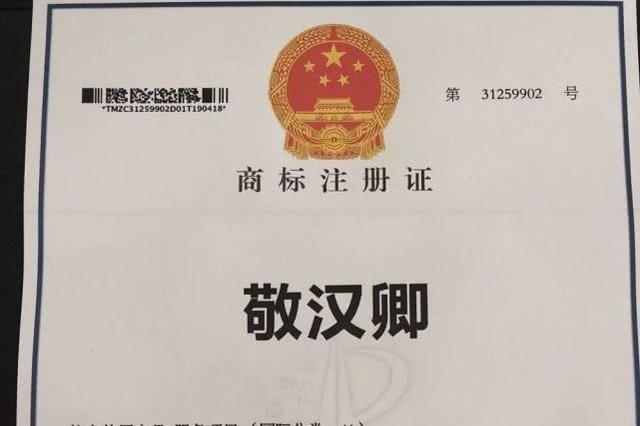 """网红经济受关注 """"碰瓷""""网红商标不可取"""