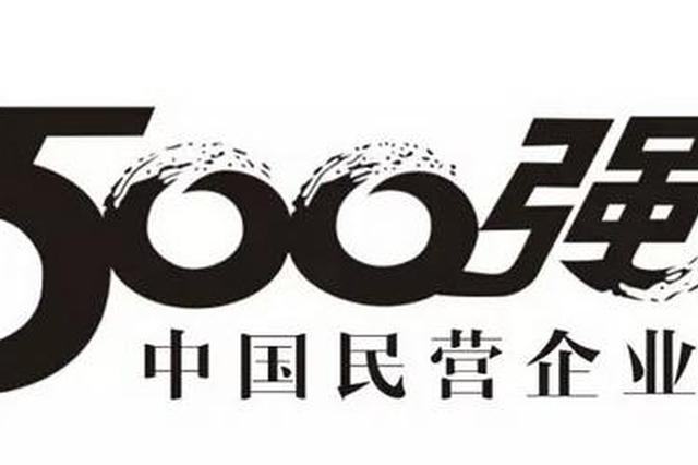 2019年中国民营企业500强出炉 华为连续四年居首