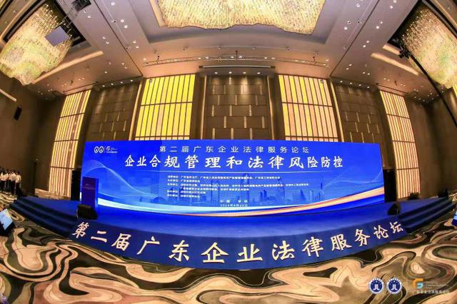 第二届广东企业法律服务论坛在深圳举行