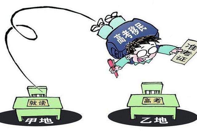 """2020年普通高校考试招生 广东将防范和治理""""高考移民"""""""