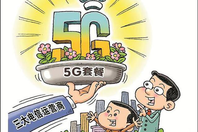 深圳5G商用昨启动 套餐费用每月最低128元