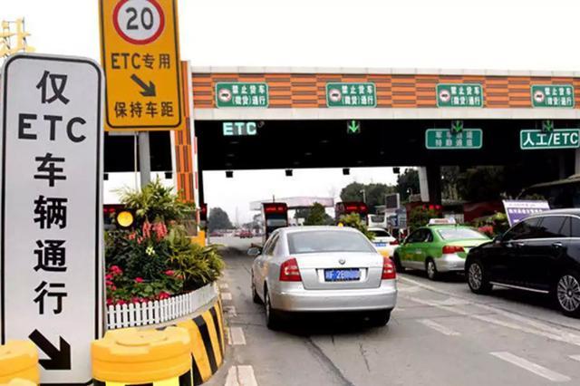 交通部:开展ETC收费站系统测试,27省份连通率100%