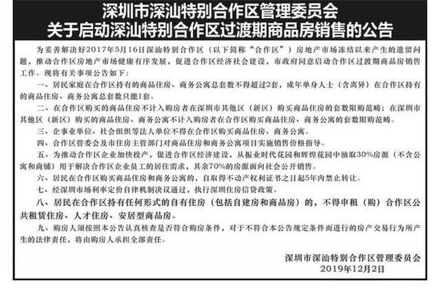 深汕合作区商品房解冻 家庭限制购买2套 不计入深圳指标