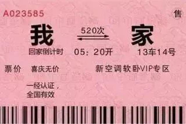 广铁昨日公布春运售票方案 春运回家火车票今日开始发售