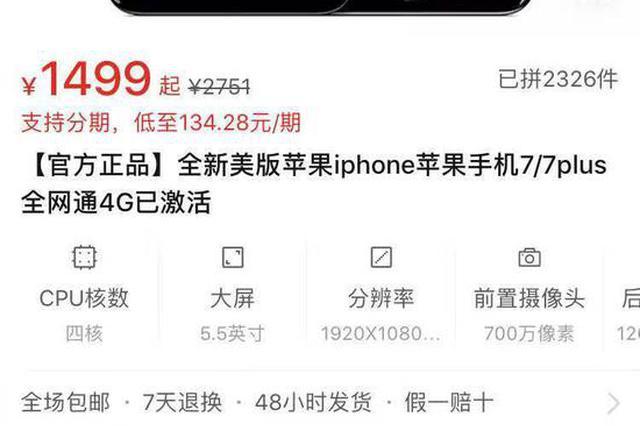男子拼多多买到翻新苹果手机 维权192天终胜诉