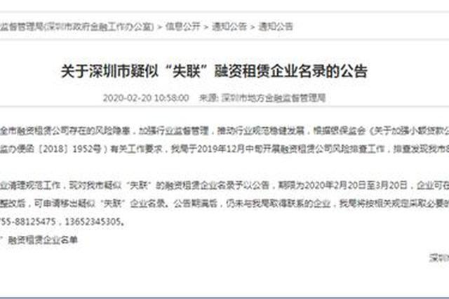 深圳公示830家疑似失联融资租赁公司 辉山恒昌等在列