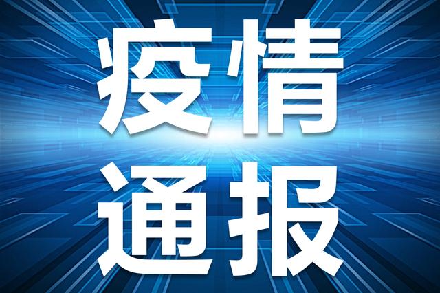 广东首例!深圳报告1例境外输入确诊病例 目前密切接触者93人
