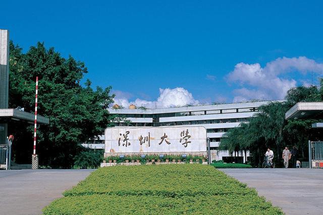 梦想合伙人 | 深圳大学书记、校长给企业家及各界朋友们的一封信