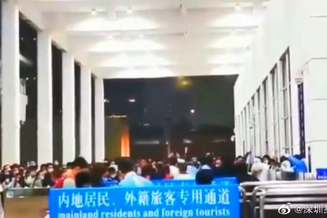 """辟谣!网传所谓""""深圳口岸通关异常""""情况不实"""