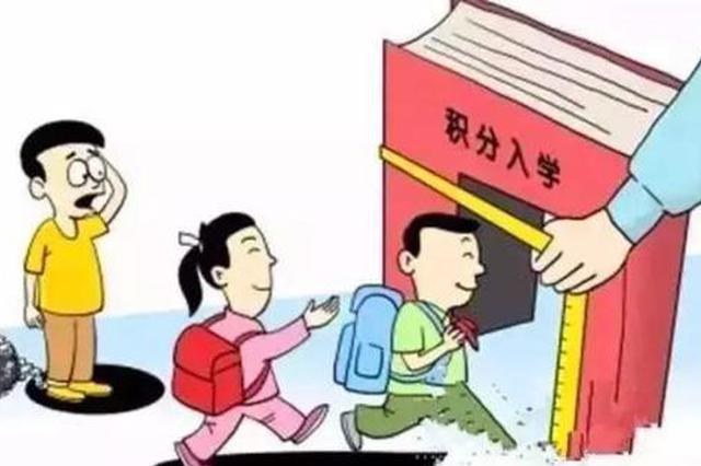 福田拟调整积分入学办法 独生子女加1分