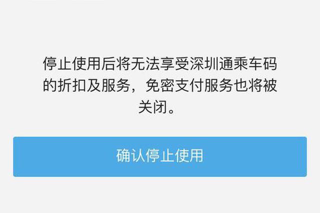 """深圳通账号无法注销致乌龙 老用户成""""疫区返深人员"""""""