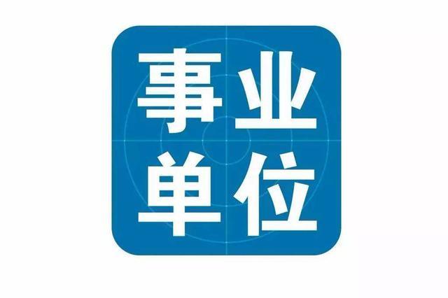 深汕合作区机关事业单位公开招聘116名行政事务员