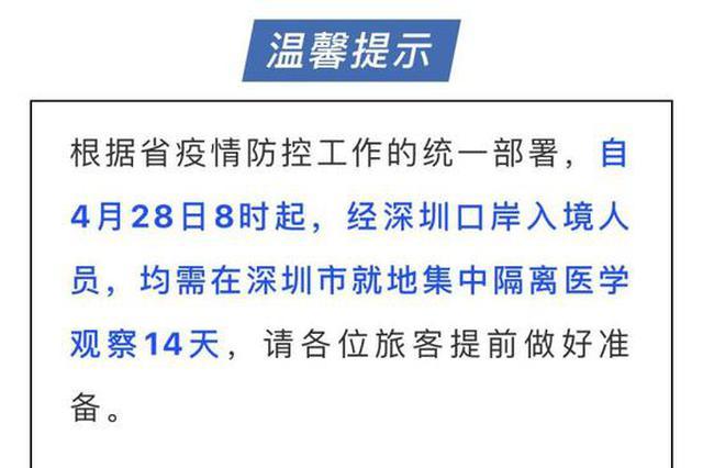 从4月28日8时起 深圳口岸入境一律就地集中隔离14天
