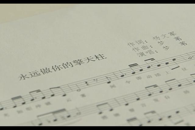 唱响奋斗者之歌 挂职扶贫干部杨文军创作歌曲《永远做你的擎天柱》