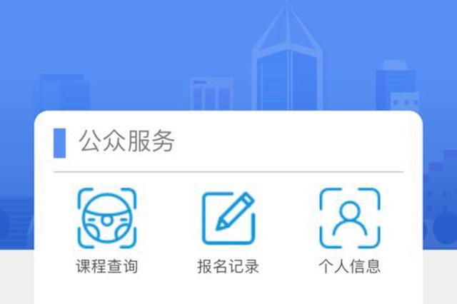 """深圳市统一学车报名入口昨上线""""i深圳"""" 为深圳唯一入口"""