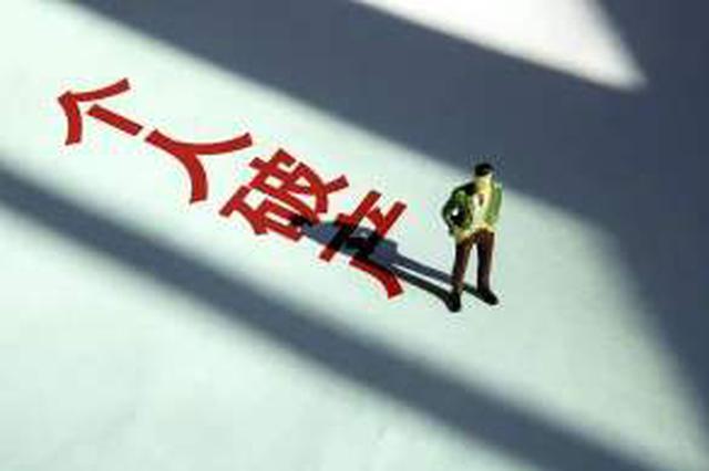 国内首部 《深圳经济特区个人破产条例》公开征求意见