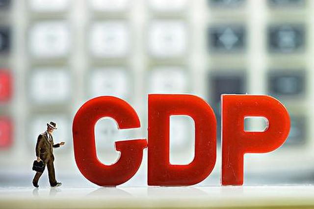 上半年广东GDP同比降2.5% 主要经济指标全面好转