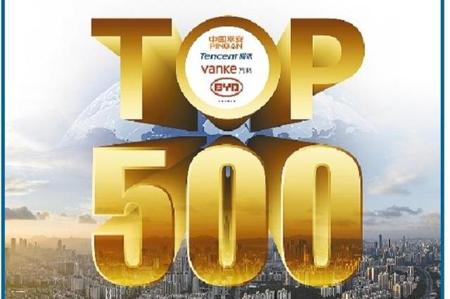 今年《财富》中国500强排行榜发布 最赚钱上市公司深圳企业居